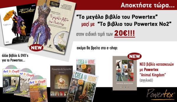 (Προσφορά) 2 βιβλία Powertex για 20€!